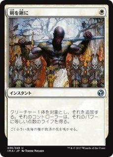 剣を鍬に/Swords to Plowshares