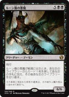 ルーン傷の悪魔/Rune-Scarred Demon