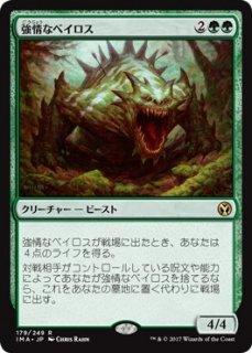 強情なベイロス/Obstinate Baloth