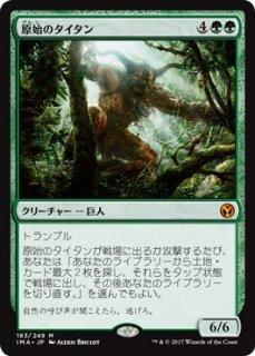 原始のタイタン/Primeval Titan