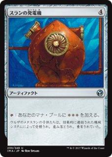 スランの発電機/Thran Dynamo