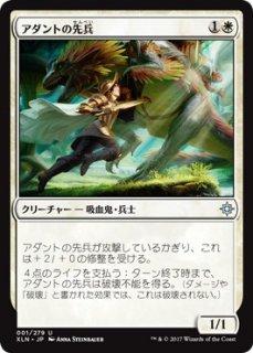 アダントの先兵/Adanto Vanguard