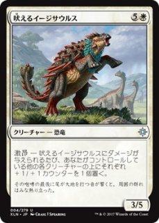 吠えるイージサウルス/Bellowing Aegisaur
