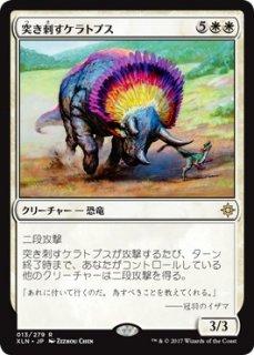 突き刺すケラトプス/Goring Ceratops
