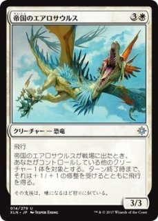 帝国のエアロサウルス/Imperial Aerosaur