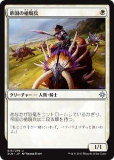 帝国の槍騎兵/Imperial Lancer