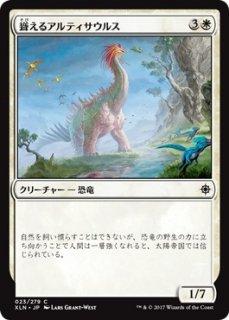 聳えるアルティサウルス/Looming Altisaur
