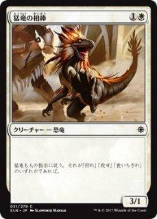 猛竜の相棒/Raptor Companion