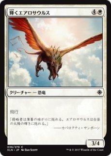 輝くエアロサウルス/Shining Aerosaur