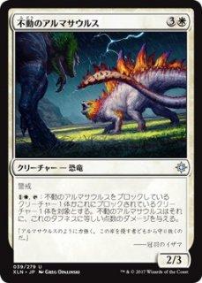 不動のアルマサウルス/Steadfast Armasaur
