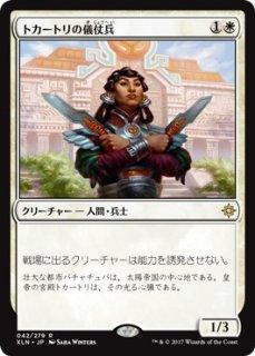 トカートリの儀仗兵/Tocatli Honor Guard