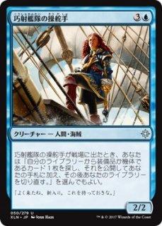 巧射艦隊の操舵手/Deadeye Quartermaster