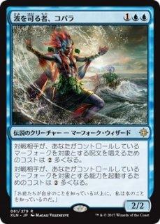 波を司る者、コパラ/Kopala, Warden of Waves