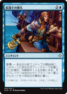 航海士の喪失/Navigator's Ruin