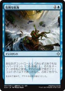 危険な航海/Perilous Voyage