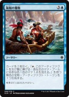 海賊の獲物/Pirate's Prize