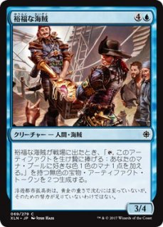 裕福な海賊/Prosperous Pirates