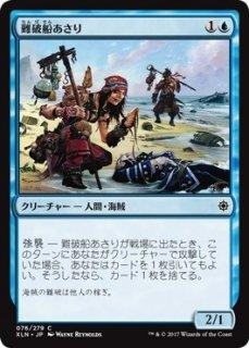 難破船あさり/Shipwreck Looter