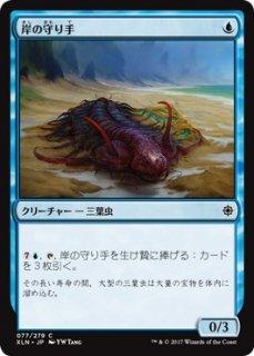 岸の守り手/Shore Keeper