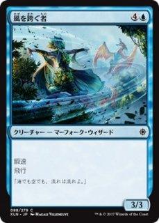 風を跨ぐ者/Wind Strider