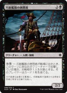 巧射艦隊の拷問者/Deadeye Tormentor