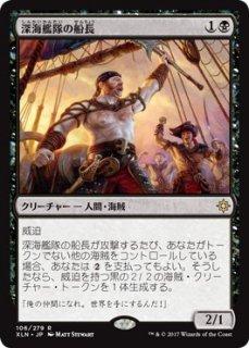 深海艦隊の船長/Fathom Fleet Captain