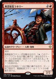風雲船長ラネリー/Captain Lannery Storm