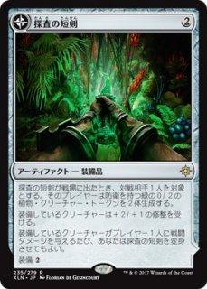 探査の短剣/Dowsing Dagger