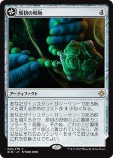 原初の呪物/Primal Amulet