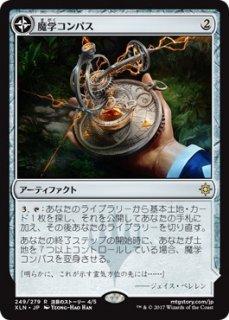 魔学コンパス/Thaumatic Compass
