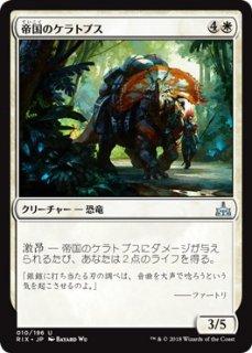 帝国のケラトプス/Imperial Ceratops