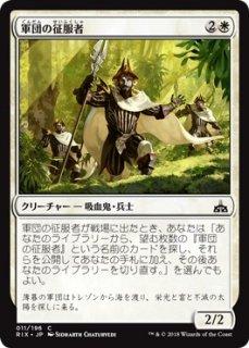 軍団の征服者/Legion Conquistador