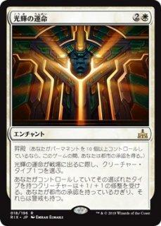 光輝の運命/Radiant Destiny