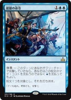 提督の命令/Admiral's Order
