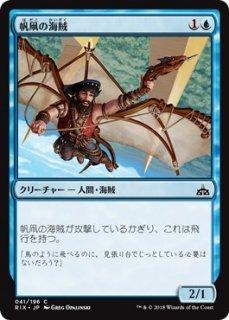 帆凧の海賊/Kitesail Corsair