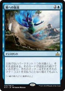 風への放流/Release to the Wind