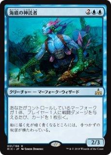 海底の神託者/Seafloor Oracle