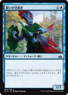 誓いの守護者/Sworn Guardian