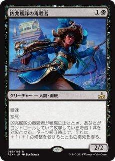 凶兆艦隊の毒殺者/Dire Fleet Poisoner
