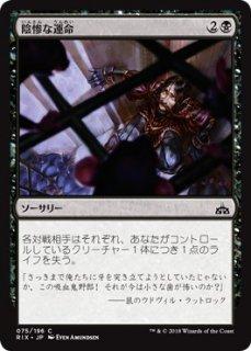 陰惨な運命/Gruesome Fate