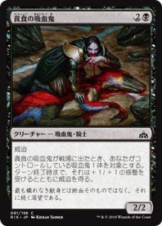 貪食の吸血鬼/Voracious Vampire