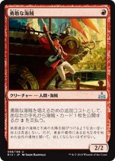 勇敢な海賊/Daring Buccaneer