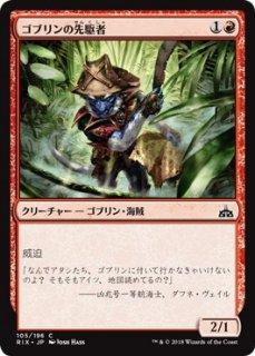 ゴブリンの先駆者/Goblin Trailblazer