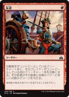 反逆/Mutiny