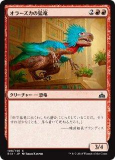 オラーズカの猛竜/Orazca Raptor
