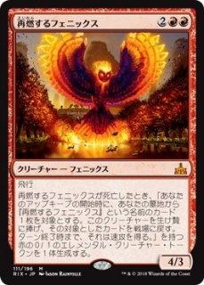 再燃するフェニックス/Rekindling Phoenix