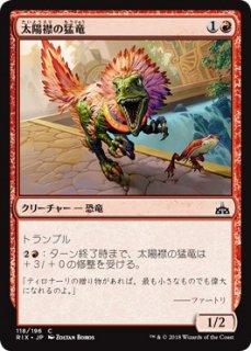 太陽襟の猛竜/Sun-Collared Raptor