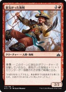 意気がった海賊/Swaggering Corsair