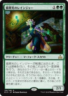 翡翠光のレインジャー/Jadelight Ranger