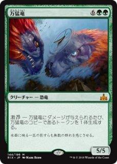 万猛竜/Polyraptor